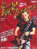 ギター・マガジン Syuの鬼凄! メタル・ソロ・メソッド 理論とテクがWアップ!  (CD付き) (リットーミュージック・ムック)