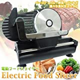 キッチン家電/パンやハムに/お好みの厚さにカット/電動フードスライサー/FS271