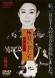 極道の妻たち 三代目姐 [DVD]