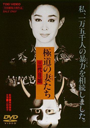 極道の妻たち 三代目姐 [DVD]の詳細を見る