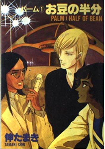 パーム (1) お豆の半分 (ウィングス・コミックス)の詳細を見る