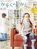 かぞくのじかん 2010年 06月号 [雑誌]