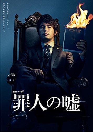 連続ドラマW  罪人の嘘 [DVD]の詳細を見る