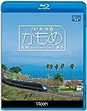 787系特急かもめ 長崎~博多 (Blu-ray Disk)