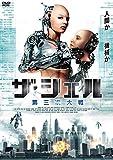 ザ・シェル 第三次大戦 [DVD]
