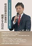 収益認識会計基準の概要とその対応 (セミナー教材無料配付) [DVD]