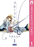 ブルーフレンド 1 (りぼんマスコットコミックスDIGITAL)