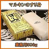 マルキンすり身、生身500g業務用(北海道産)