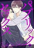 パブリック・セックス(3) (arca comics)