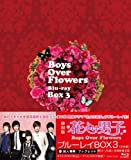 花より男子~Boys Over Flowers ブルーレイBOX3 [Blu-ray]