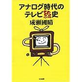 アナログ時代のテレビ絵史