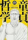 童貞の哲学 / くぼたふみお のシリーズ情報を見る