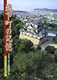 城下町の記憶—写真が語る彦根城今昔