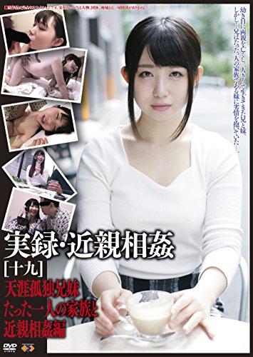 実録・近親相姦[十九] [DVD]