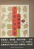 ノンセンス大全 (1977年)