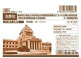 日本法令 消費税 1-1/最終的に輸出となる物品の消費税免税購入についての購入者誓約書(輸出免税物品購入記録票)(一般物品用) 10冊組み