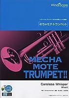 [ピアノ伴奏・デモ演奏 CD付] Careless Whisper(トランペット ソロ WMP-14-005)