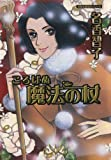 ころばぬ魔法の杖 / 名香 智子 のシリーズ情報を見る