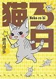 猫ろ日 / 穂月 想多 のシリーズ情報を見る