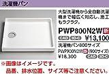 TOTO セット品番【PWSP80HB2W】 洗濯機パン[PWP800CB2W]800サイズ+横引トラップ[PJ2008NW]