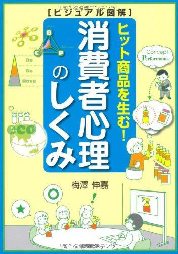 ビジュアル図解ヒット商品を生む!消費者心理のしくみ (DO BOOKS)(9784495589318)