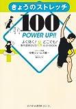 きょうのストレッチ POWER UP!! 100