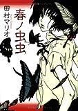 春の虫虫―田村マリオ短編集 / 田村 マリオ のシリーズ情報を見る