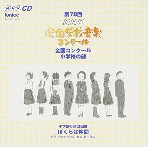 第78回(平成23年度)NHK全国学校音楽コンクール 小学校...
