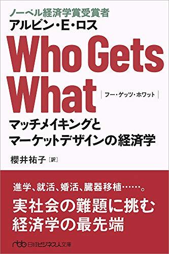 Who Gets What マッチメイキングとマーケットデザインの経済学