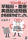 プロが教える早稲田・慶應英語記述問題・合格答案作成マニュアル (YELL books)