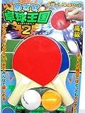 早川玩具 めざせ卓球王国2