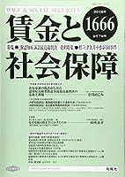 賃金と社会保障 2016年 9/25 号 [雑誌]