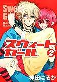 スウィートガール 第2巻 (あすかコミックスDX)