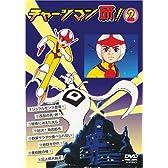チャージマン研!2 [DVD]