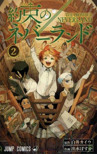 約束のネバーランド 2 (ジャンプコミックス)