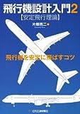 飛行機設計入門2<安定飛行理論>-飛行機を安定に飛ばすコツ-