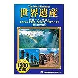 世界遺産 夢の旅100選 南北アメリカ篇 2 コスタリカ・ブラジル・アルゼンチン・パラグアイ・チリ CCP-809 [DVD]
