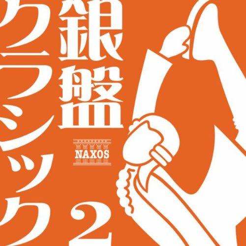 銀盤クラシック2 - for Figure Skating ...