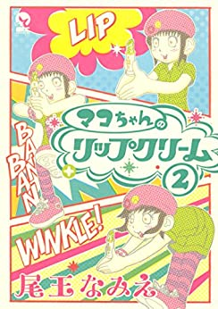 [尾玉なみえ]のマコちゃんのリップクリーム(2) (シリウスコミックス)