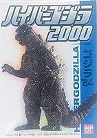 食玩 ハイパーゴジラ2000 ゴジラ'84(単品) バンダイ【絶版品】