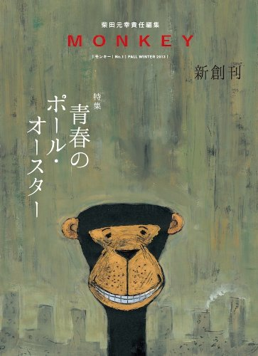 MONKEY Vol.1 ◆ 青春のポール・オースター(柴田元幸責任編集)の詳細を見る