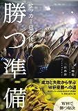 サッカー日本代表 勝つ準備