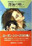 深海の戦い (ハヤカワ文庫SF―宇宙英雄ローダン・シリーズ 141)