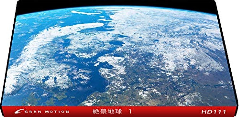 HD111_動画素材集HDグランモーション 絶景地球 1(ロイヤリティフリーDVD素材集)