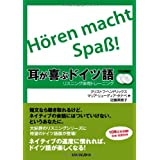 CD2枚付 耳が喜ぶドイツ語 リスニング体得トレーニング