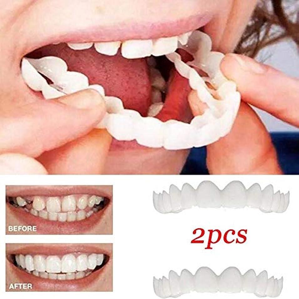 トロピカルガロン発音するユニセックスシリコンシミュレーション義歯、ホワイトニングフィット義歯(上下の歯のセット),A
