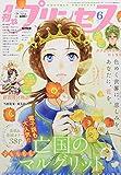 プリンセス 2021年 06 月号 [雑誌]
