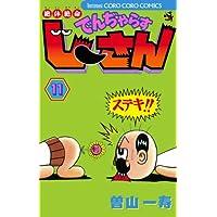 絶体絶命 でんぢゃらすじーさん(11) (てんとう虫コミックス)