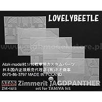 AM1/16 タミヤ製ヤークトパンサー駆逐戦車専用 レジン製ツィメリートコーティングシートセット TB/JAGDPANTHER ヤークトパンター