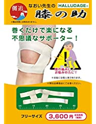 巻くだけでひざが楽になる「なおい先生の膝の助」 (右足用)